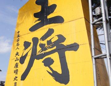 将棋の町・山形県天童市で、絶品の極太「水車生そば」と、ご当地ラーメン「鳥中華」を食べる!