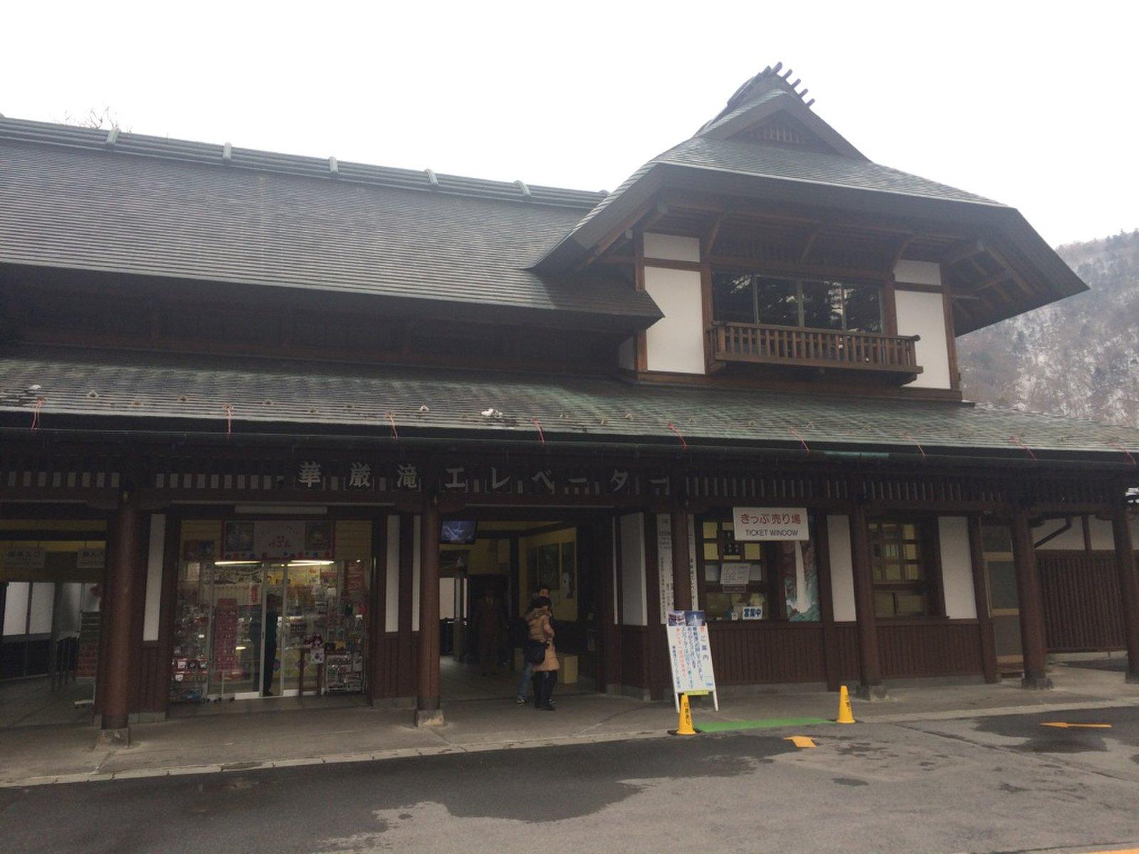 県営華厳の滝第1駐車場
