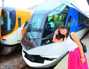 お得な切符で楽々アクセス♪近鉄特急 観光列車しまかぜに乗って伊勢志摩へ行こう!