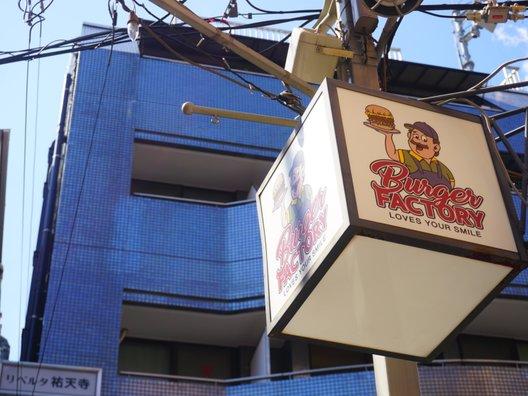 バーガーファクトリー (Burger Factory)