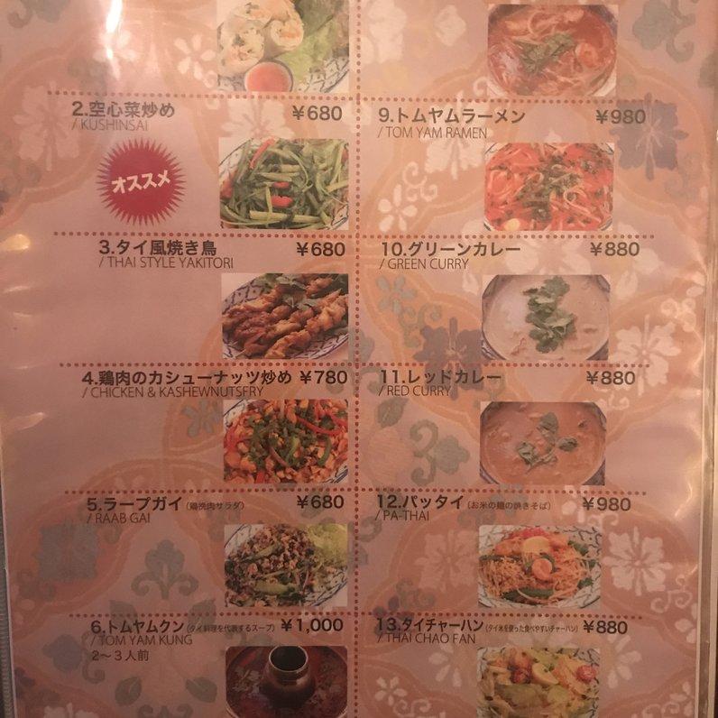 ナマステ東京 吉祥寺店