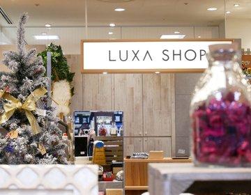 【横浜】お得に贅沢体験・LUXA(ルクサ)がプロデュース♡セレクトショップ「LUXA SHOP」