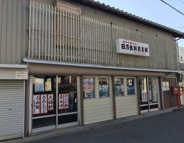 愛知県刈谷市老舗 美味しいお饅頭が食べれる 日乃出軒製菓舗