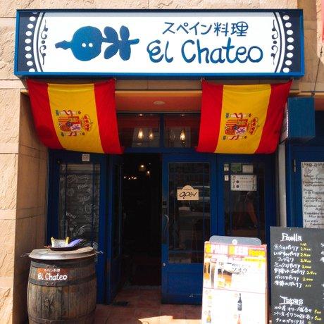 エル・チャテオ 銀座店