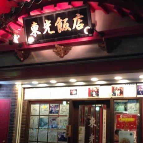 東光飯店 別館