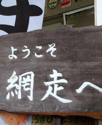オホーツクバザール 直営レストラン