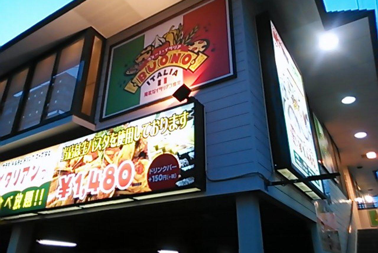 ヴォーノ・イタリア 黒川店