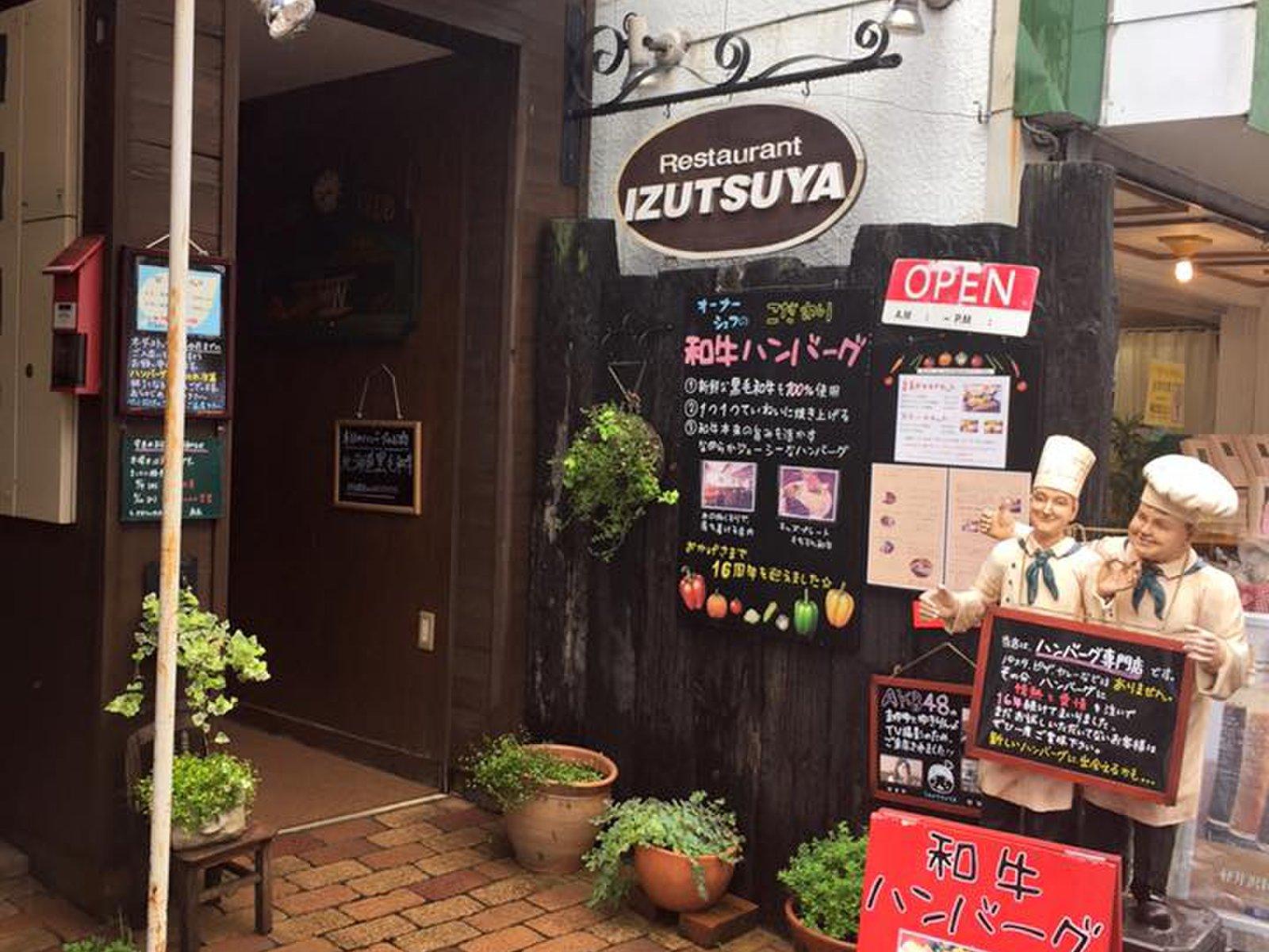 ハンバーグ専門店 IZUTSUYA