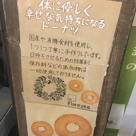 フロレスタ 藤崎店