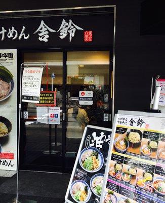 舎鈴 アトレ上野店