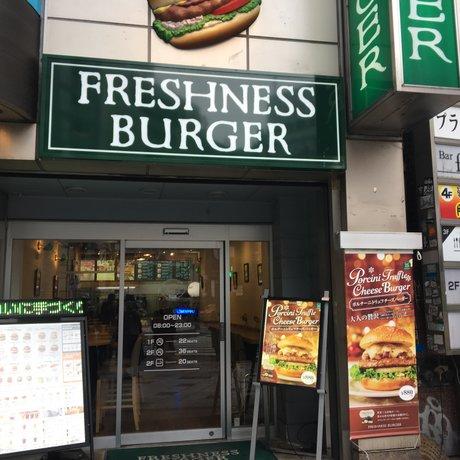 フレッシュネスバーガー 渋谷道玄坂店