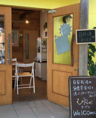 糸島パッションフルーツ工房 La'Puni