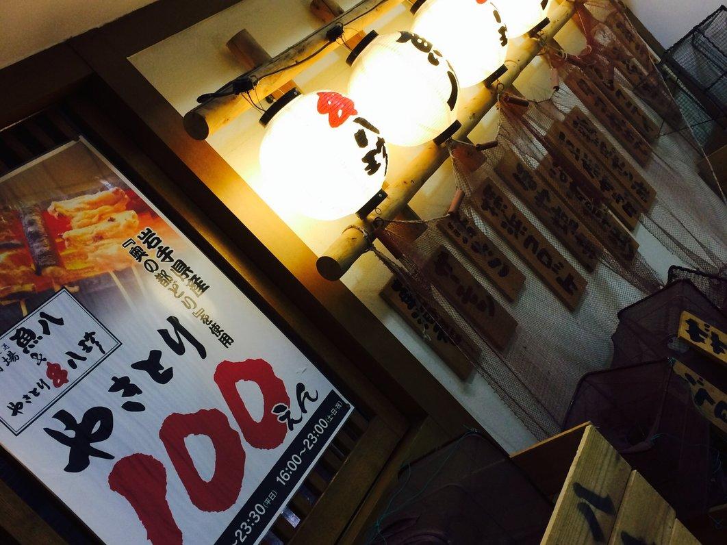 魚八&串八珍 水道橋店