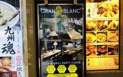 GRAN BLANC GINZA BEER&GRILL (ビア&グリル グラン・ブラン)