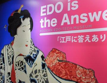 【江戸生活文化伝承館】EDO IS THE ANSWER!江戸~現代に受け継がれる職人の「匠」の技。