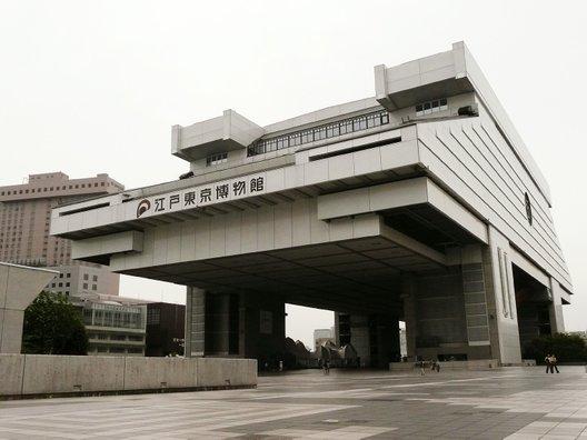東京都江戸東京博物館