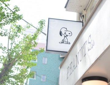 スヌーピーがテーマのとっても可愛いカフェ♪中目黒のおすすめスポット◎