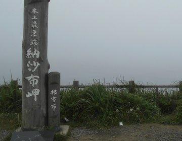 観光で行ける日本の端をめぐる旅〜最東端 根室、納沙布岬編 日本最東端の〇〇