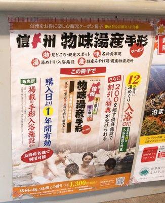 昼神温泉ガイドセンター