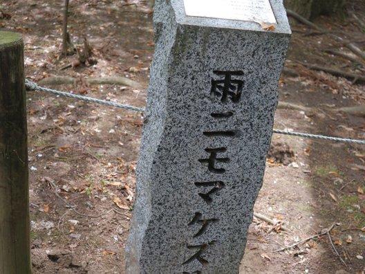 宮沢賢治詩碑