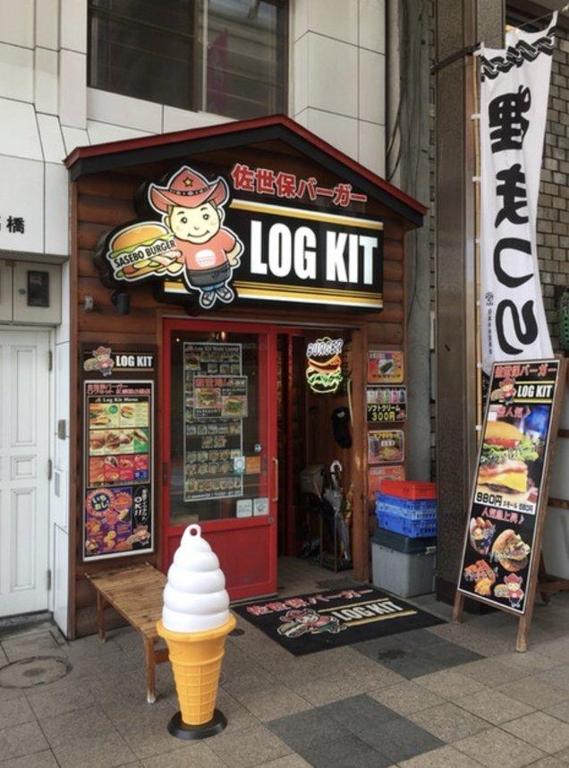 佐世保バーガーログキット 札幌狸小路店