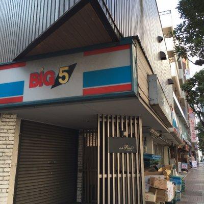 BIG 5 小岩店
