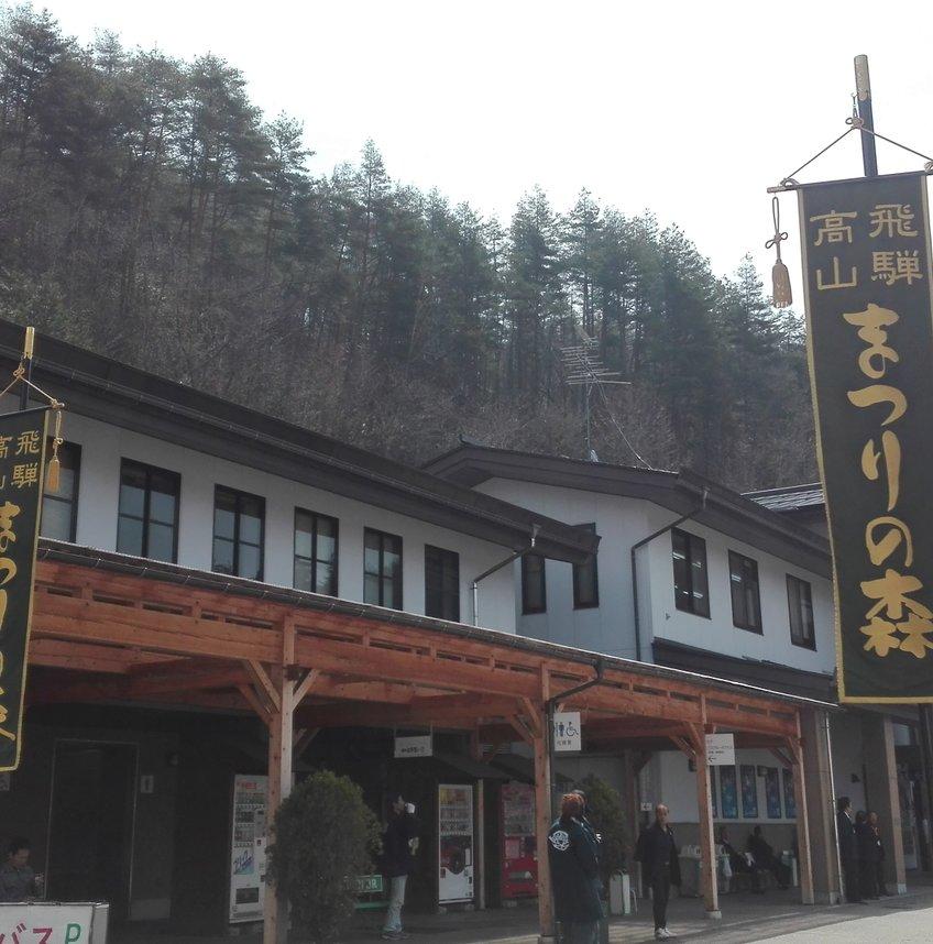 飛騨高山・まつりの森
