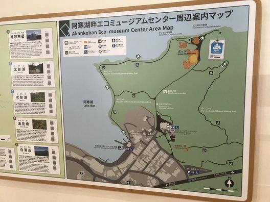 阿寒湖畔エコミュージアムセンター