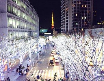 【クリスマスデートは六本木で決まり!】六本木で最高にロマンチックな夜を過ごせるデートプラン♪