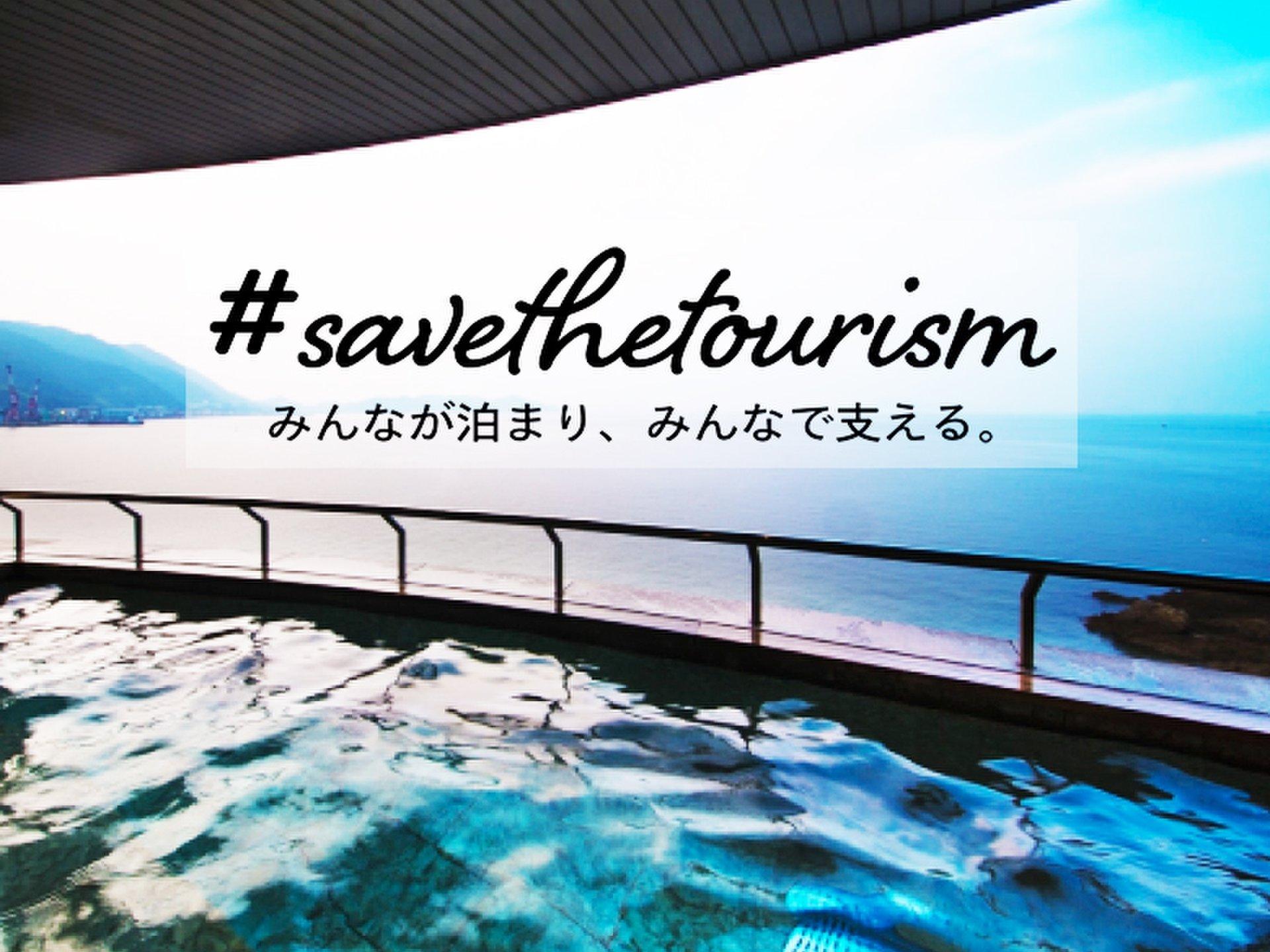 中国・九州エリアの絶景に出会えるお宿 「#savethetourism」で支援しよう!