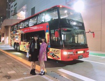 今年の冬は座ってるだけでOK!食事と観光が一石二鳥な東京レストランバスとは?