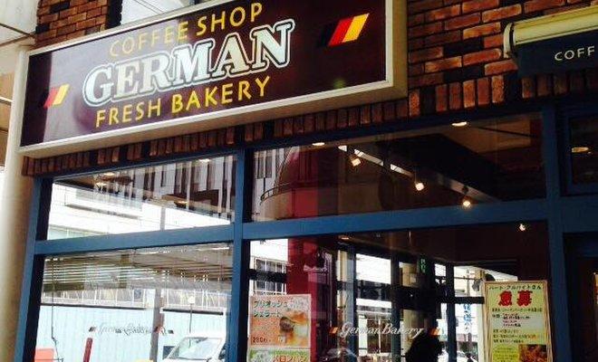 ジャーマンベーカリー 中央通り店