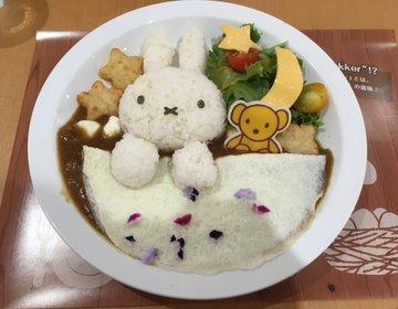 【期間限定OPEN】ほっこり癒される「ミッフィーレッカーカフェ」へ! 子供連れにも◎!