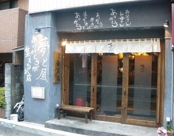 渋谷女性店員オンリーの居酒屋で誕生日サプライズからの1980円でお台場の大江戸温泉でオール