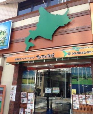 まるごと北海道 浅草店