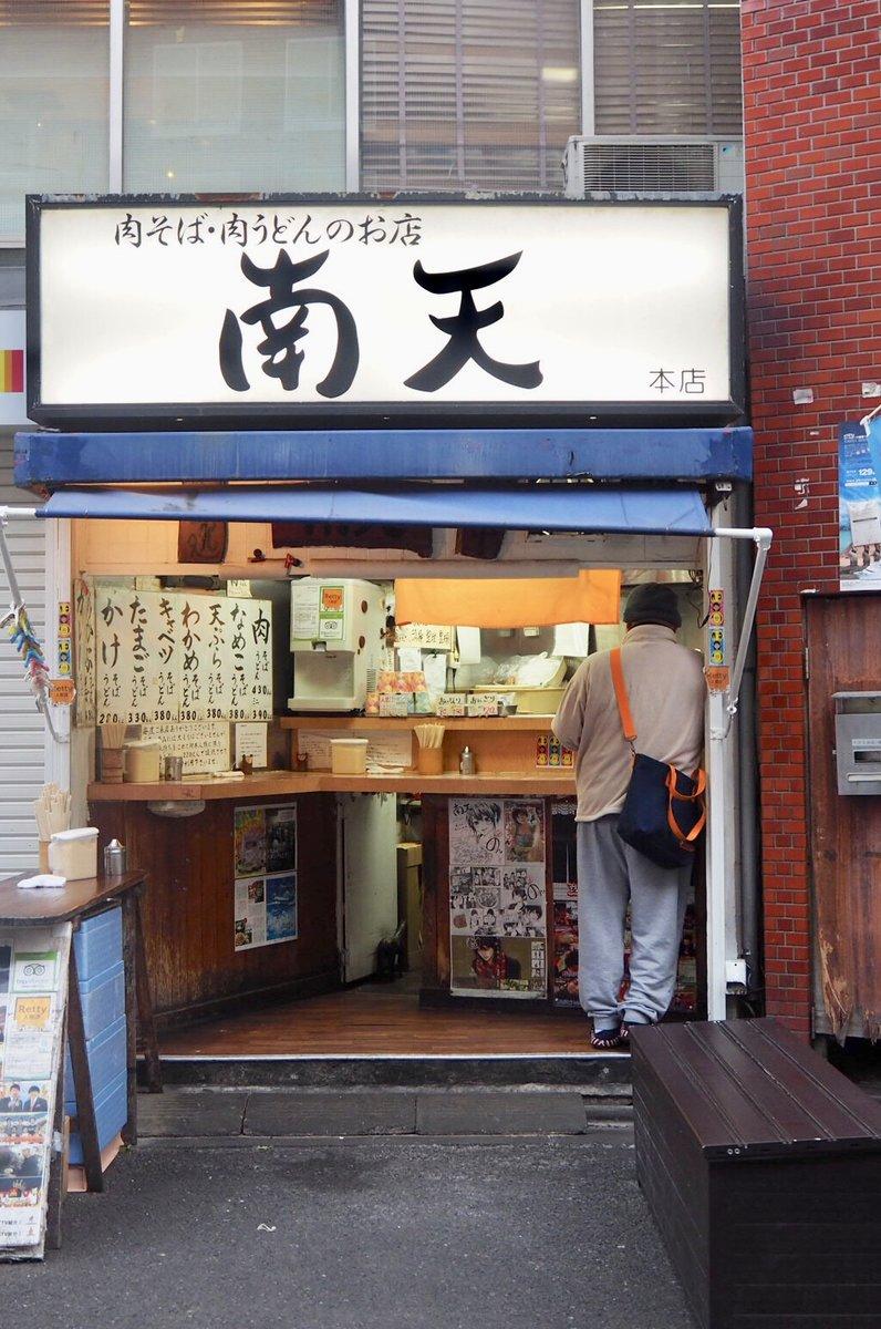 南天 本店(椎名町駅)
