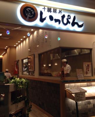 十勝豚丼いっぴん 札幌ステラプレイス店