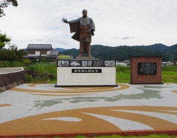 三菱の創始者【岩崎弥太郎】生誕の地、高知県安芸市を観光しよう!