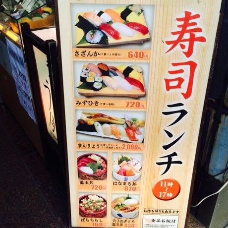 寿司 う月