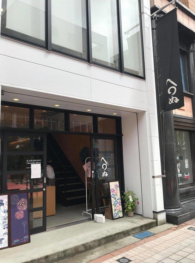 かまわぬ浅草店