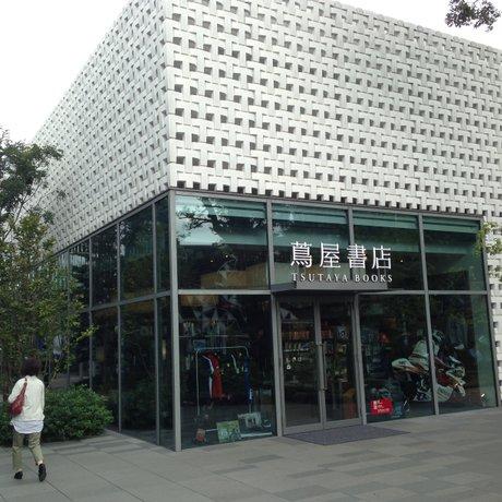 スターバックスコーヒー 代官山蔦屋書店