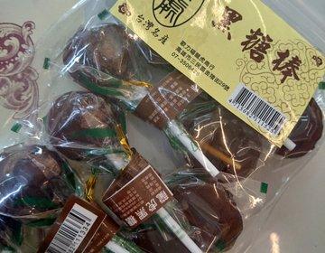 台湾旅行におすすめ!安くて美味しいお土産まとめ☆厳選3つ