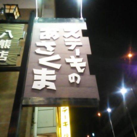 あさくま 八熊店