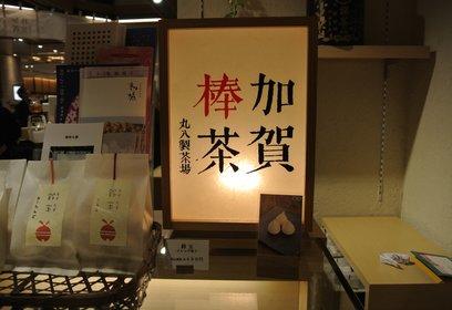 金沢百番街 あんと