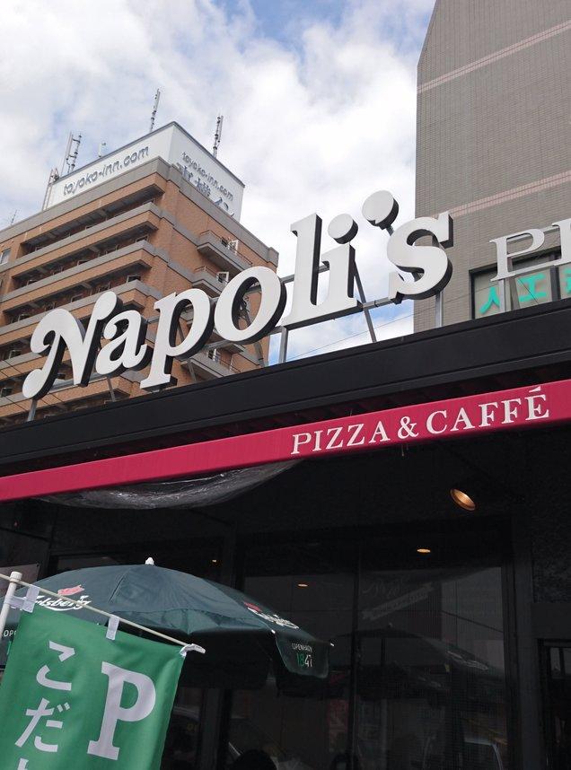 ナポリス ピッツァ&カフェ 和光店