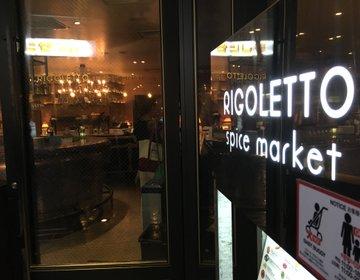 【二子玉川ディナーは絶対ここ!】映画の後はRigoletto(リゴレット)でワイン女子会♡