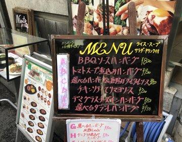 ハンバーグ好き集合!西新宿のおしゃれグリルレストランでランチ女子会!