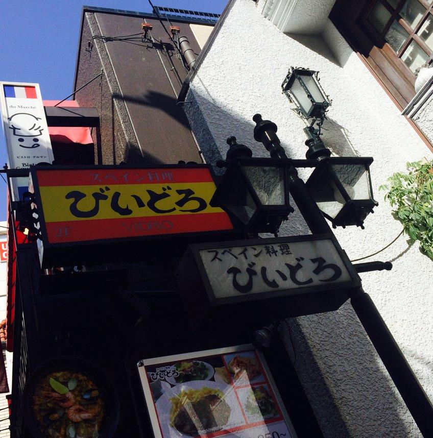 びいどろ 渋谷