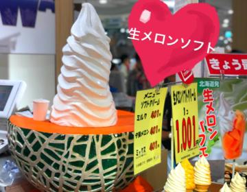 博多阪急『網走ビール』カラフルビアー飲み比べ♡生メロンソフトなど北海道グルメが集結‼︎