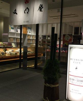 文明堂カフェ